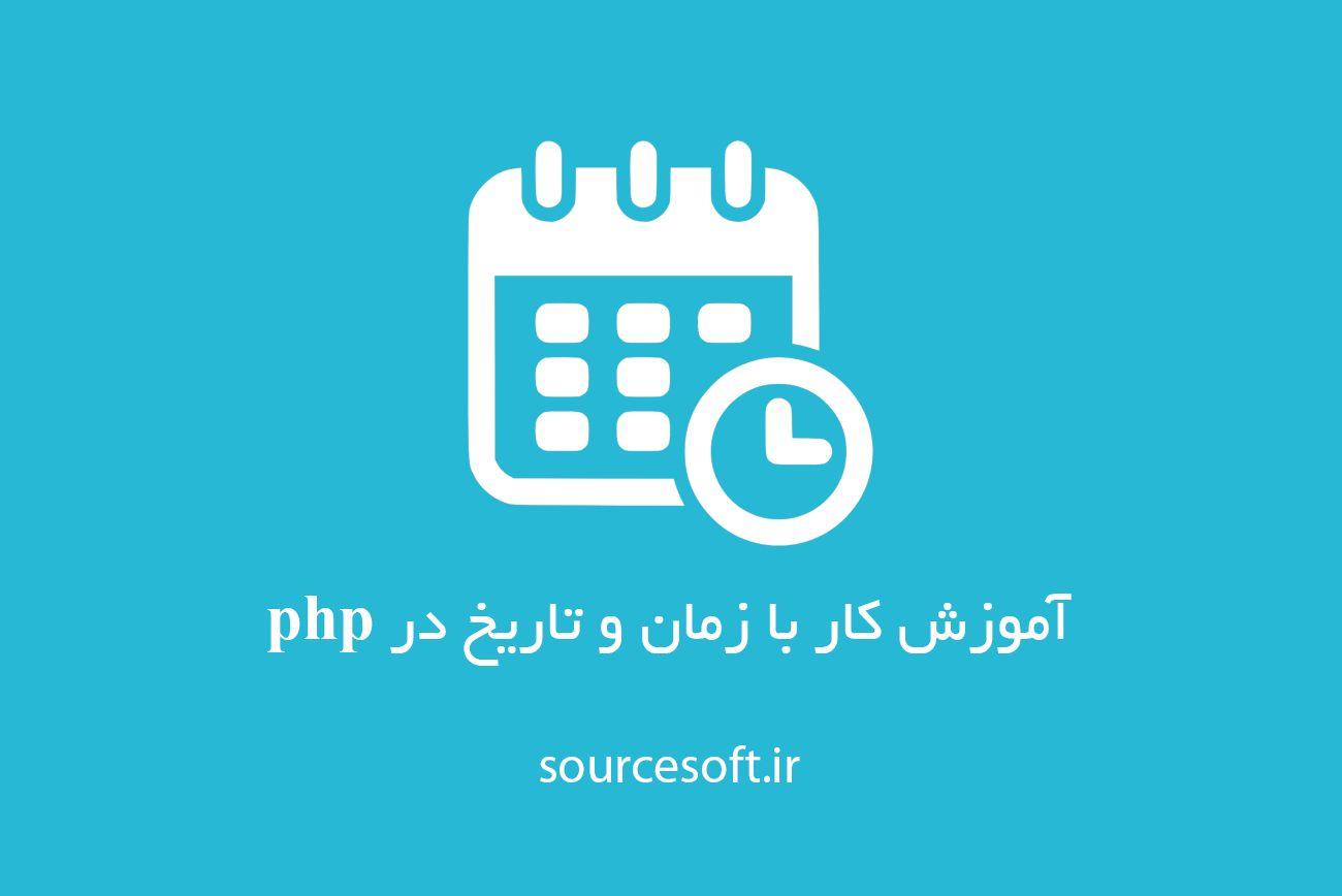 آموزش کار با زمان و تاریخ در php