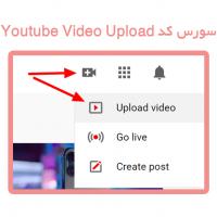 سورس کد Youtube Video Upload