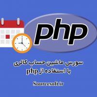سورس ماشین حساب کالری با استفاده از php