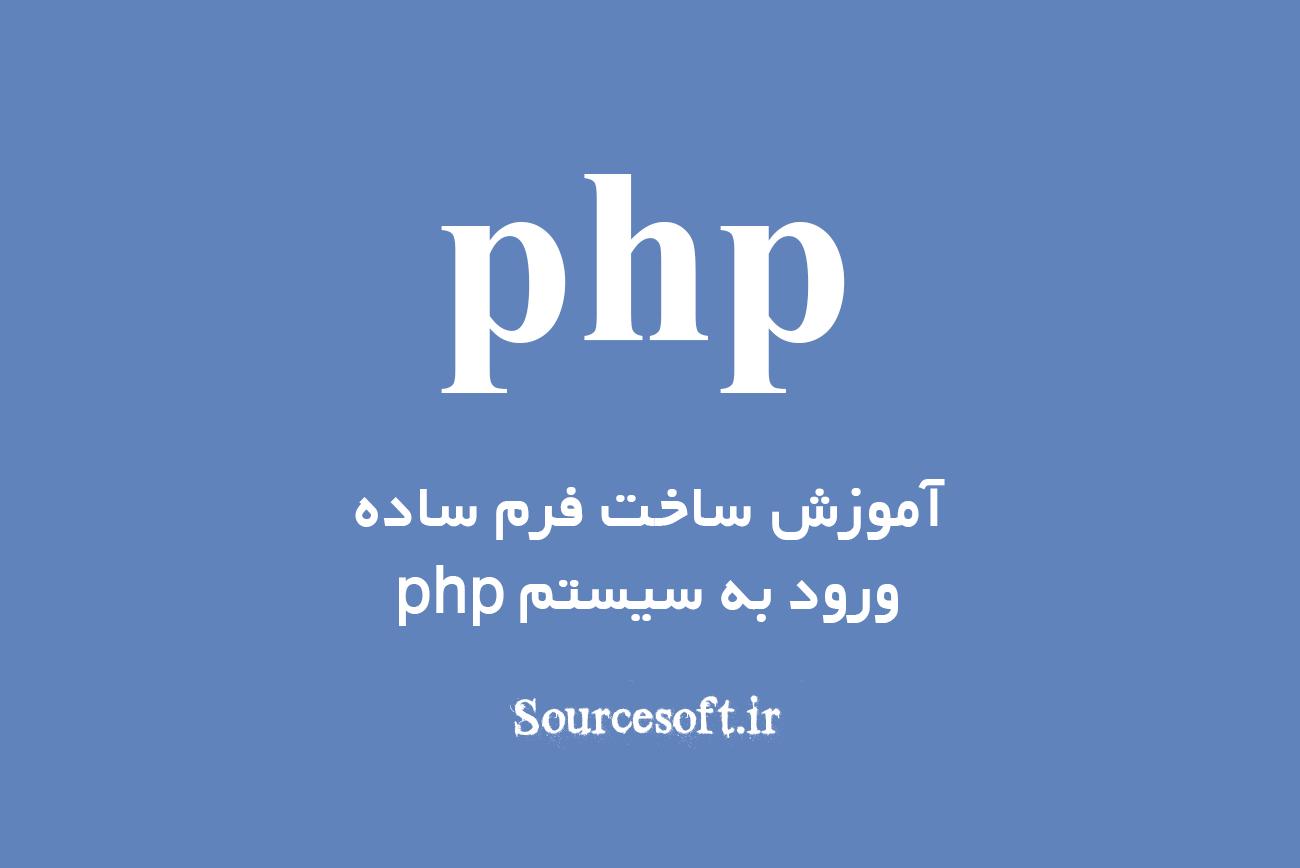 آموزش ساخت فرم ساده ورود به سیستم با php