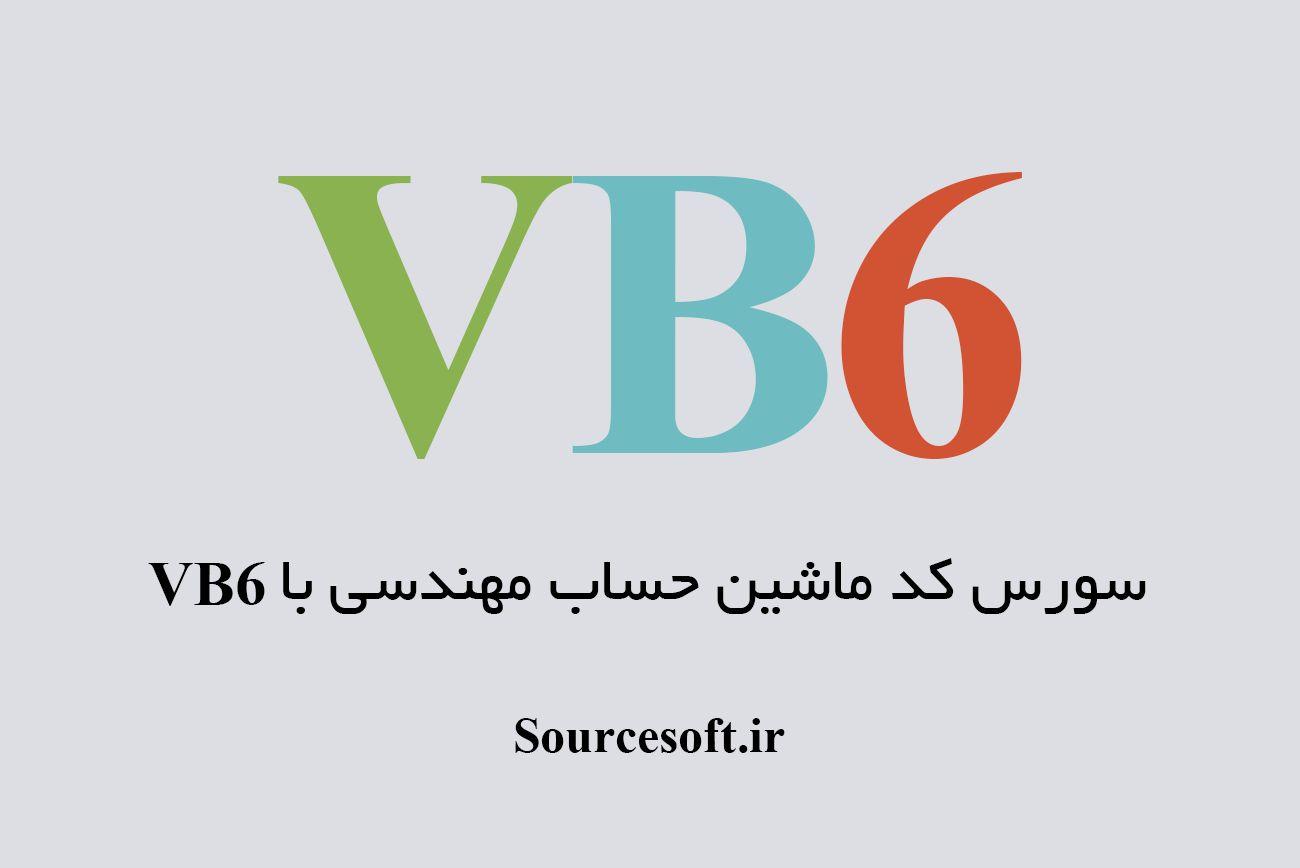 سورس کد ماشین حساب مهندسی با VB6