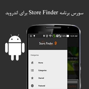 سورس برنامه Store Finder برای اندروید