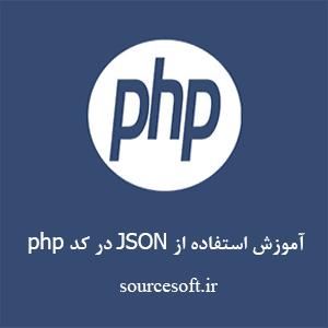 آموزش استفاده از JSON در کد php