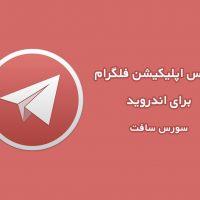 سورس اپلیکیشن فلگرام برای اندروید سورس سافت