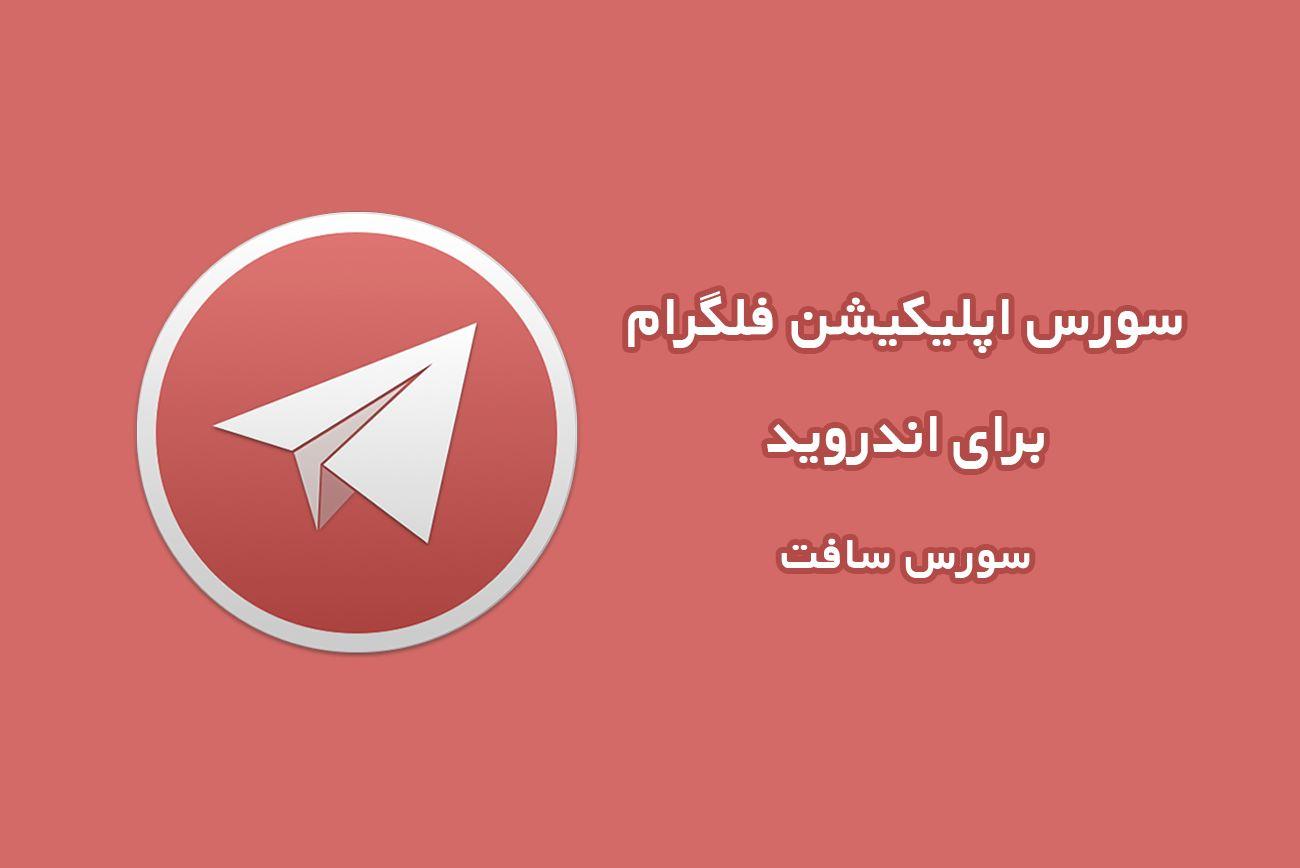 سورس اپلیکیشن فلگرام برای اندروید