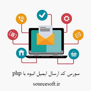 سورس کد ارسال ایمیل انبوه با php