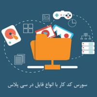 سورس کد کار با انواع فایل در سی پلاس