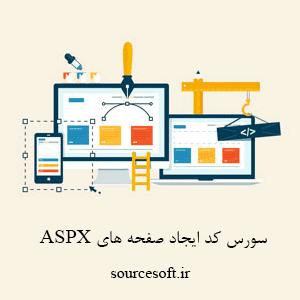سورس کد ایجاد صفحه های ASPX به صورت خلاق