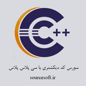 سورس کد دیکشنری با سی پلاس پلاس
