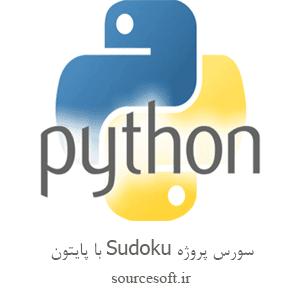 سورس پروژه Sudoku با پایتون