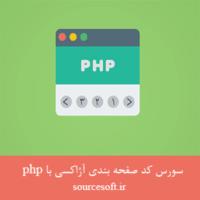 سورس کد صفحه بندی آژاکسی با php