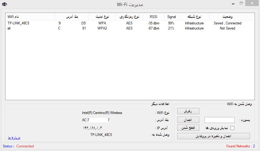 سورس کد مدیریت Wifi