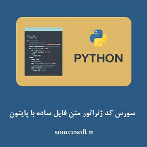 سورس کد ژنراتور متن فایل ساده با پایتون