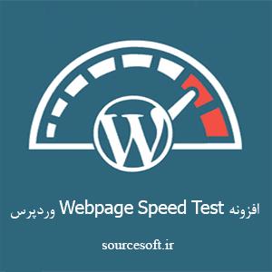 افزونه Webpage Speed Test وردپرس