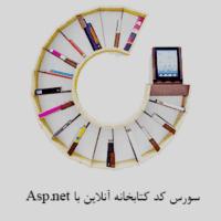 سورس کد کتابخانه آنلاین با Asp