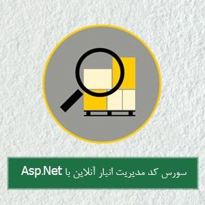 سورس کد مدیریت انبار آنلاین با asp-net