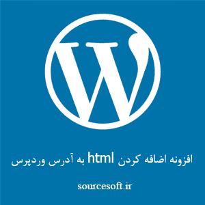 افزونه اضافه کردن html به آدرس وردپرس