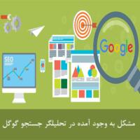 مشکل به وجود آمده در تحلیلگر جستجو گوگل