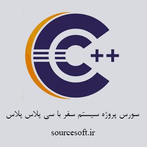 سورس پروژه سیستم سفر با سی پلاس پلاس