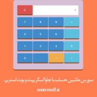 سورس ماشین حساب با جاوا اسکریپت و بوت استرپ