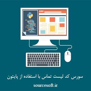 سورس کد لیست تماس با استفاده از پایتون