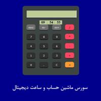 سورس ماشین حساب و ساعت دیجیتال با html