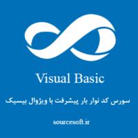 سورس کد نوار بار پیشرفت با ویژوال بیسیک