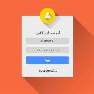 سورس کد فرم ثبت نام و لاگین با php
