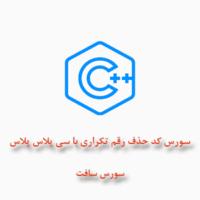سورس کد حذف رقم تکراری با سی پلاس پلاس