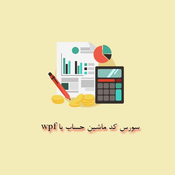 سورس کد ماشین حساب با wpf