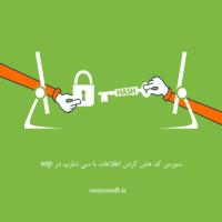 سورس کد هش کردن اطلاعات با سی شارپ در asp