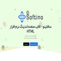 سورس کد قالب softino به صورت html