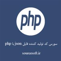 سورس کد تولید کننده فایل json با php