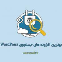 بهترین افزونه های جستجوی WordPress