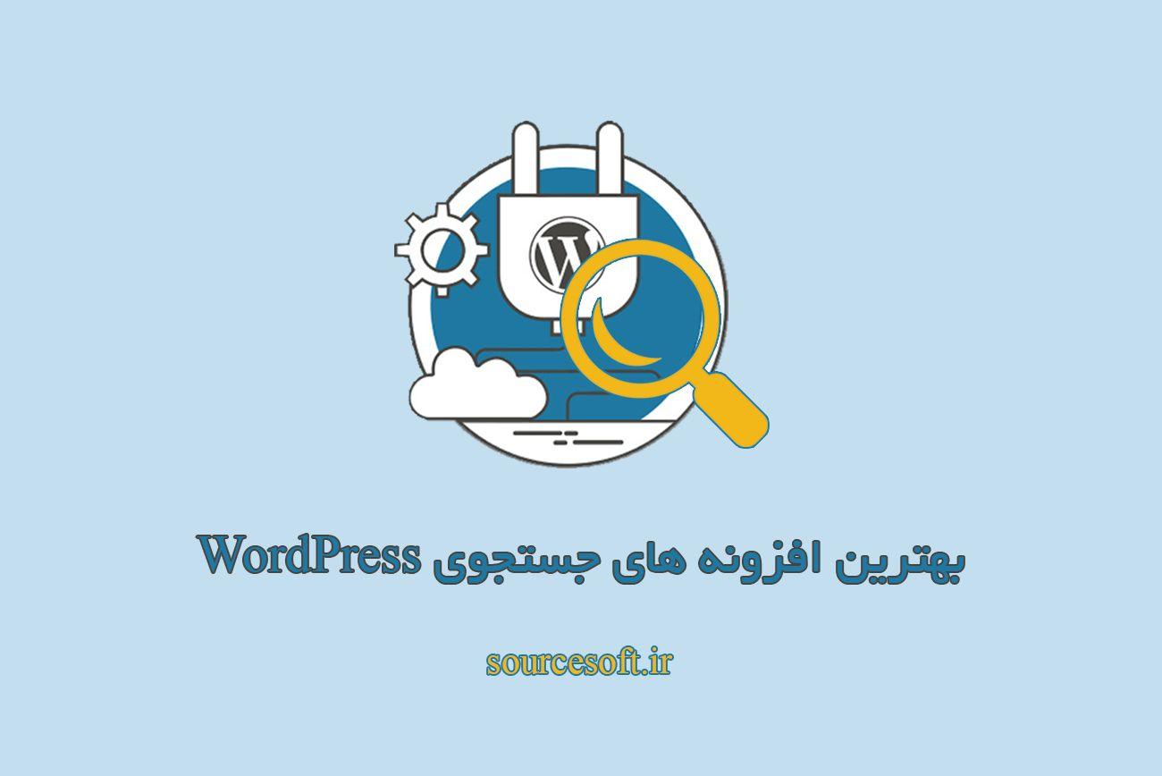 معرفی بهترین افزونه های جستجوی وردپرس