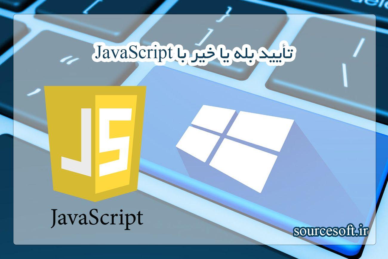 سورس کد تأیید بله یا خیر با JavaScript