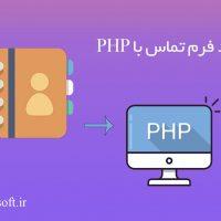 ایجاد فرم تماس با PHP