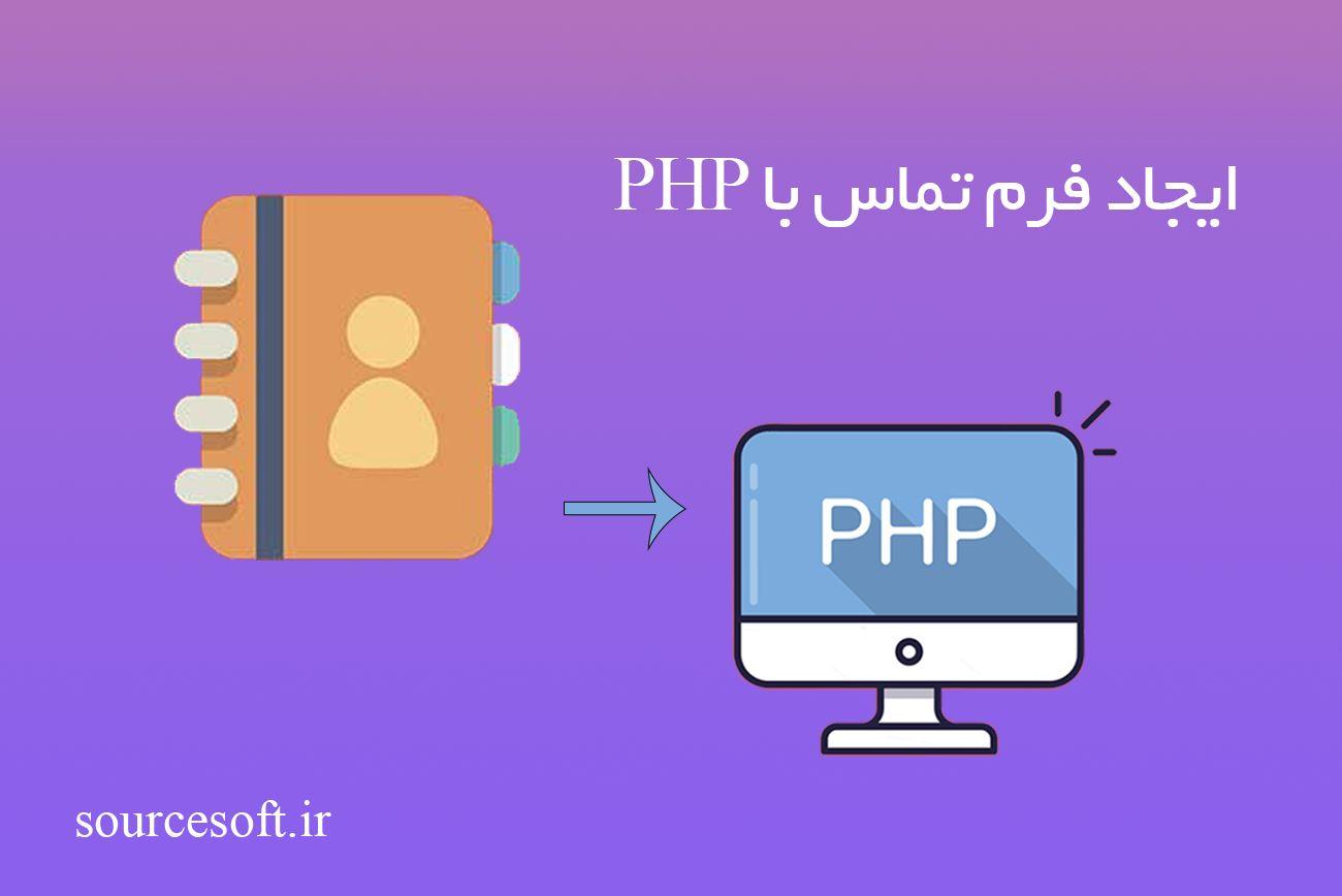 آموزش ایجاد فرم تماس با PHP