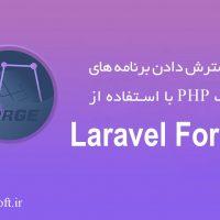 گسترش دادن برنامه های وب PHP با استفاده از Laravel Forge