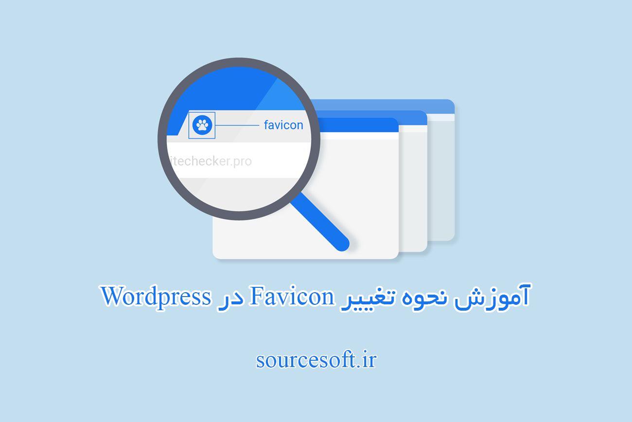 آموزش نحوه تغییر Favicon در وردپرس