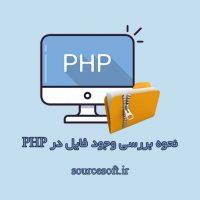 نحوه بررسی وجود فایل در PHP