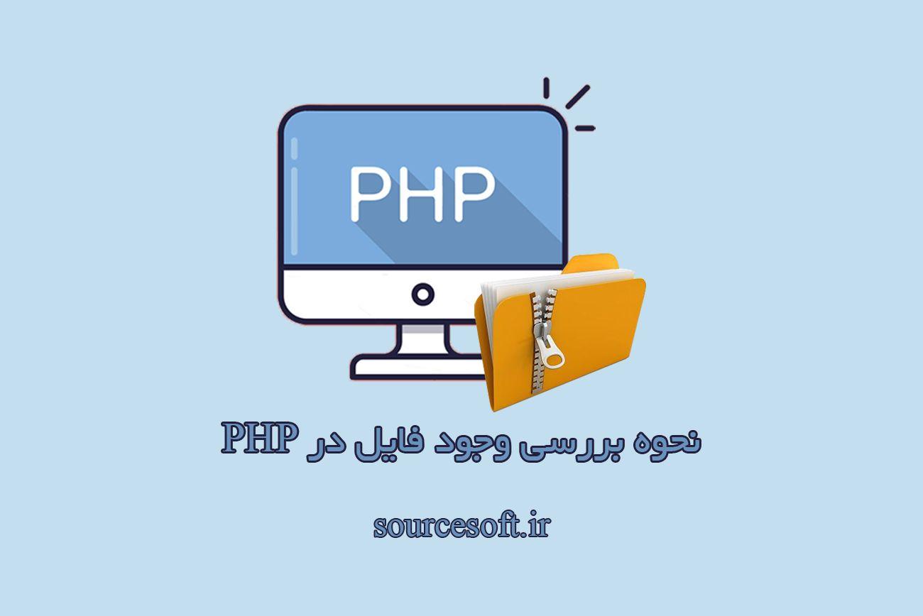 آموزش نحوه بررسی وجود فایل در PHP