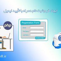 ایجاد فرم ثبت نام همراه با تایید ایمیل