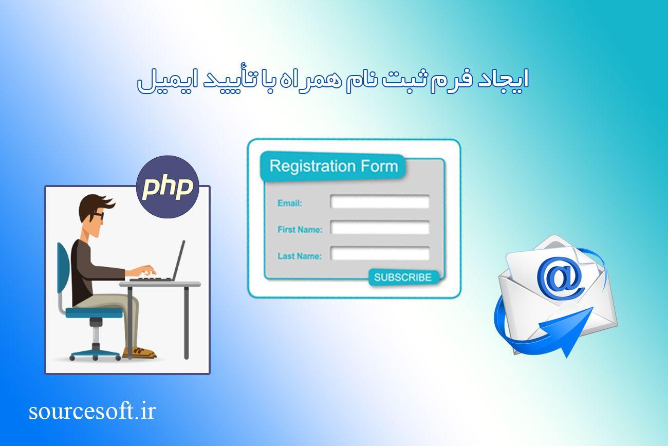 سورس کد ایجاد فرم ثبت نام همراه با تایید ایمیل