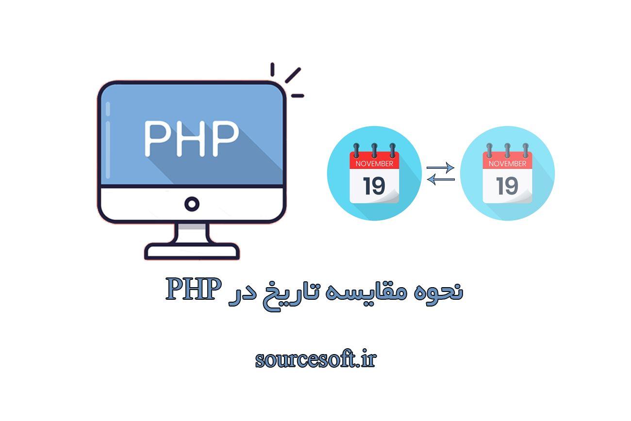 نحوه مقایسه تاریخ در PHP