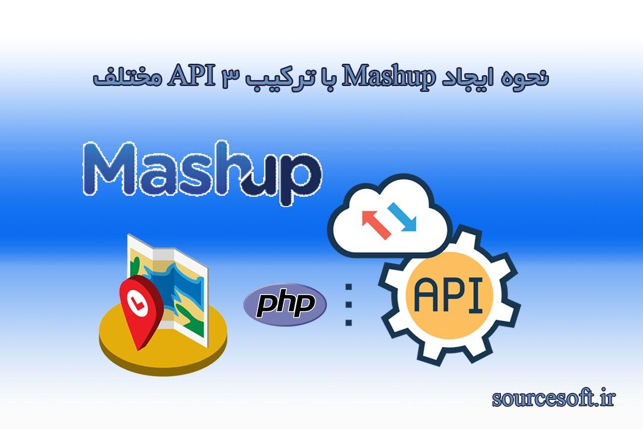 نحوه ایجاد Mashup با ترکیب 3 API مختلف