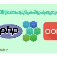 نحوه ایجاد یک وبلاگ شی گرا با استفاده از PHP