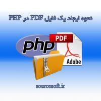 نحوه ایجاد یک فایل PDF در PHP