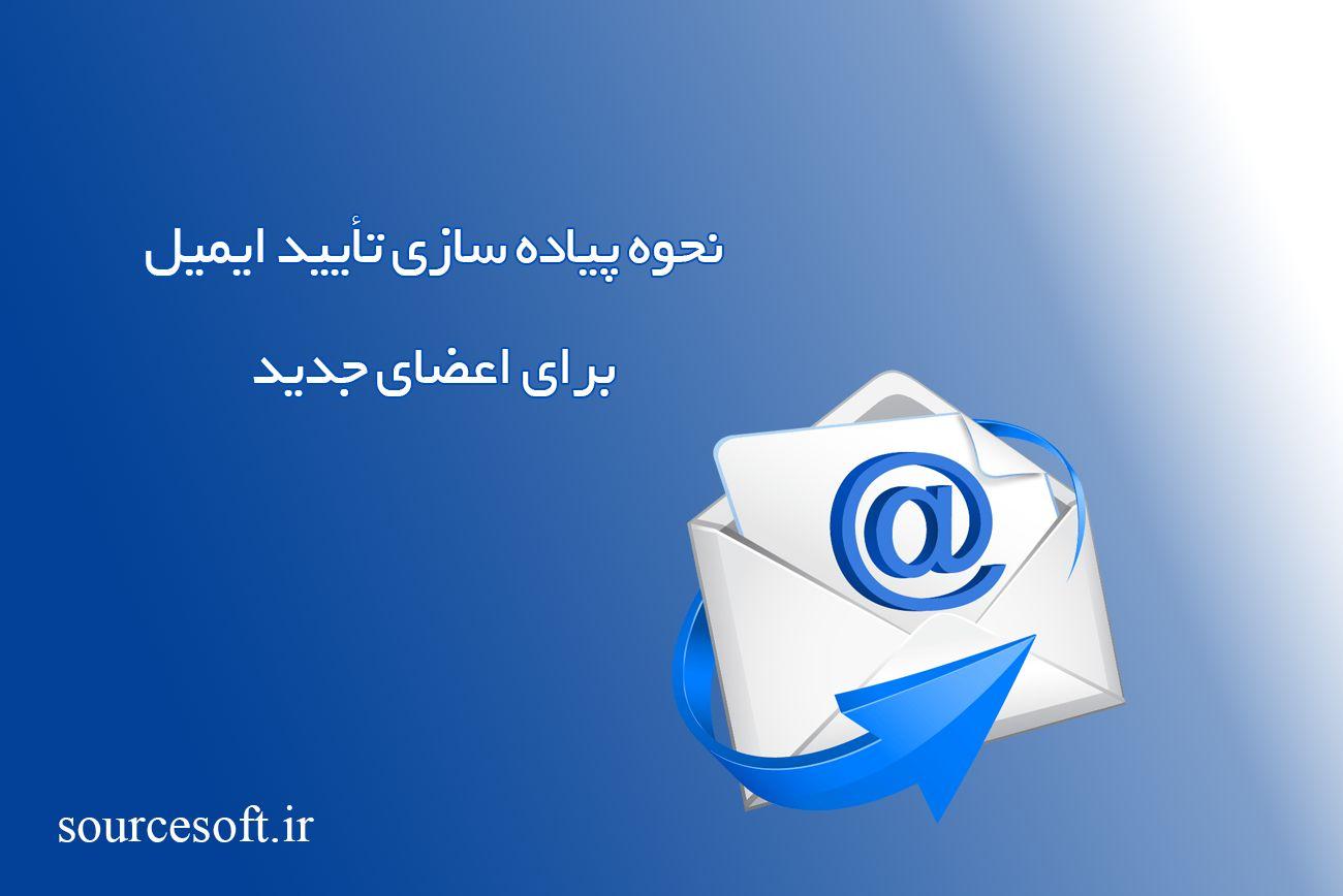 نحوه پیاده سازی تأیید ایمیل برای اعضای جدید