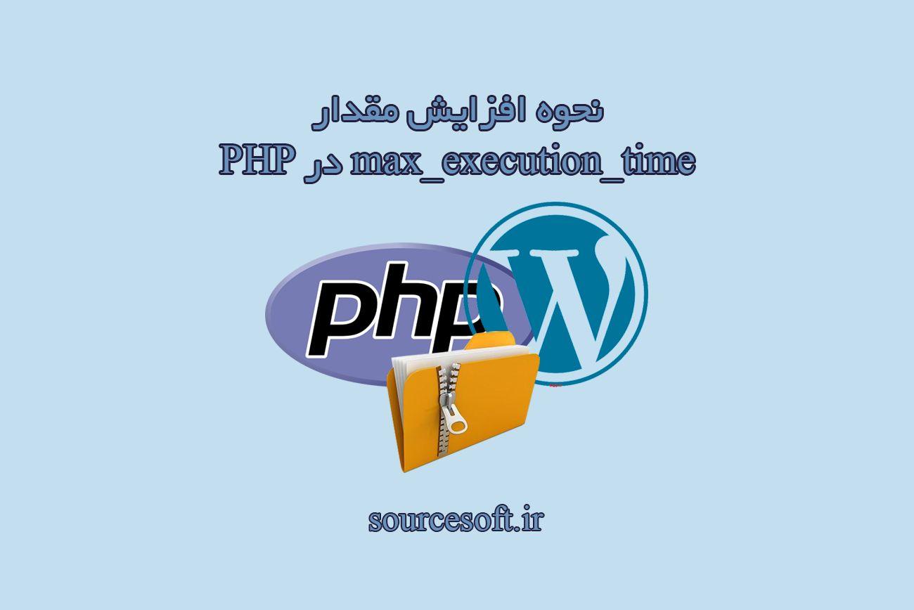 نحوه افزایش مقدار max_execution_time در PHP
